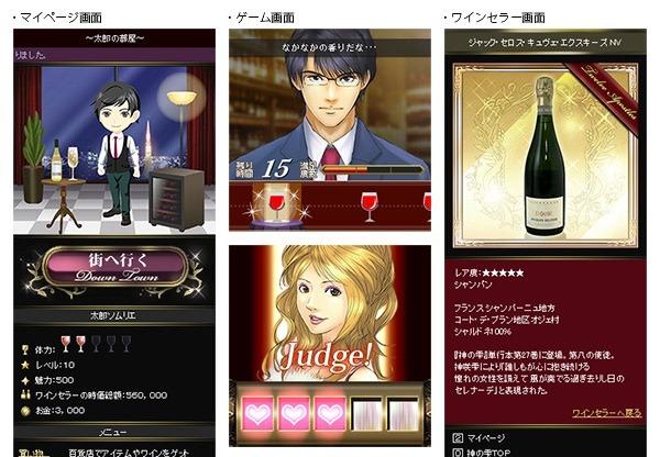 「神の雫 ~男と女のモテワイン~」プレイ画面イメージ。(c)亜樹直/オキモト・シュウ/TYL Group/AITIA
