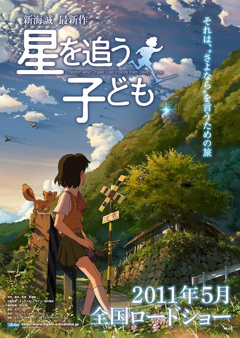 新海誠監督の映画「星を追う子ども」ビジュアル