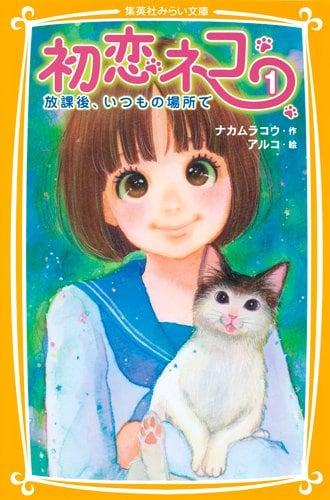 ナカムラコウ作、アルコ絵「初恋ネコ(1)放課後、いつもの場所で」