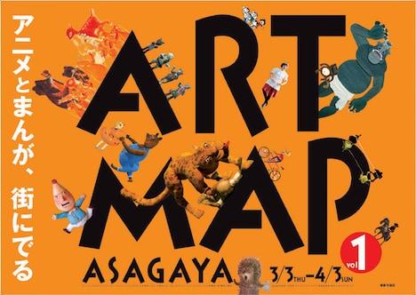 「アートマップ阿佐ヶ谷 アニメーションとまんが展」