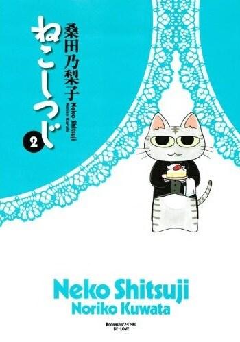 「ねこしつじ」2巻は本日3月11日発売。