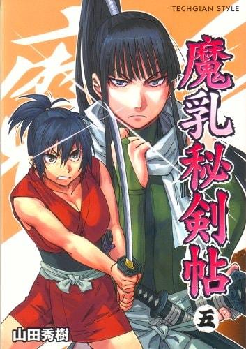 山田秀樹「魔乳秘剣帖」5巻