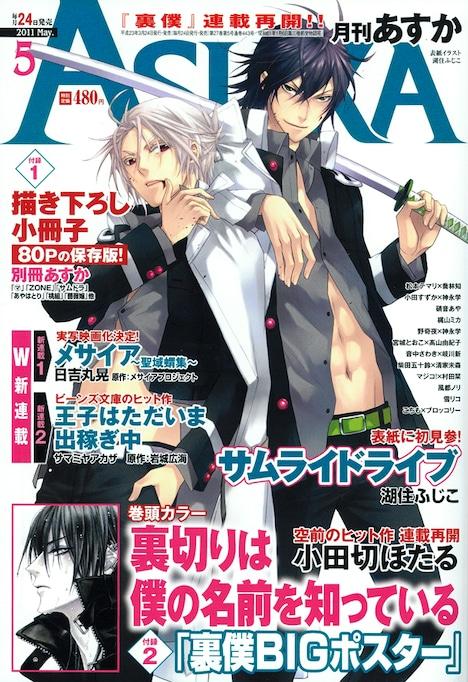 月刊ASUKA5月号