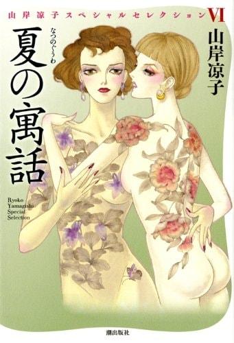 「パエトーン」が収録されている山岸凉子「夏の寓話」。