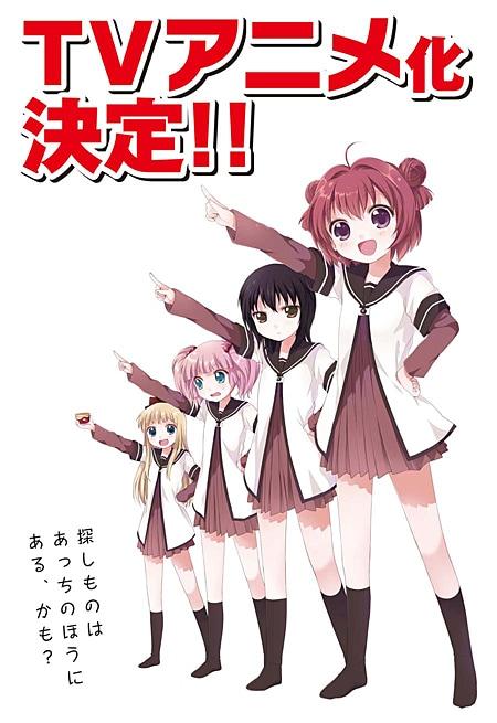 コミック百合姫から初のアニメ化作品となった「ゆるゆり」。(C)なもり/一迅社・七森中ごらく部