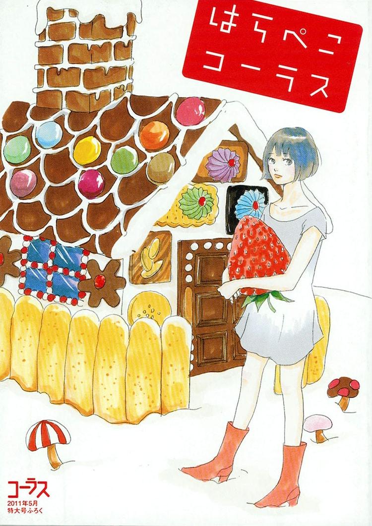 別冊付録「はらぺこコーラス」。表紙イラストは渡辺ペコが描いた。