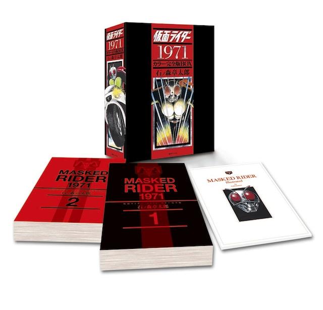 「仮面ライダー 1971 《カラー完全版》BOX」展開写真。初版完全限定商品なので予約はお早めに。