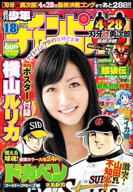 週刊少年チャンピオン18号