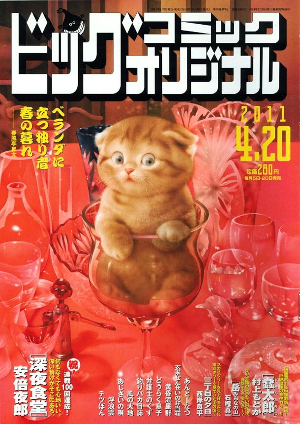 ビッグコミックオリジナル8号
