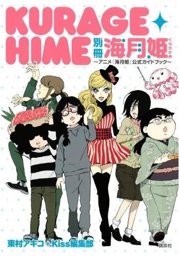 「別冊 海月姫~アニメ『海月姫』公式ガイドブック~」