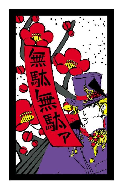花札の見本。(c) 荒木飛呂彦/集英社