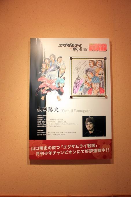 山口陽史の原画も展示。