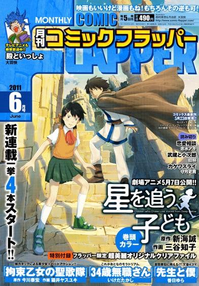 月刊コミックフラッパー6月号。表紙は三谷知子「星を追う子ども」。