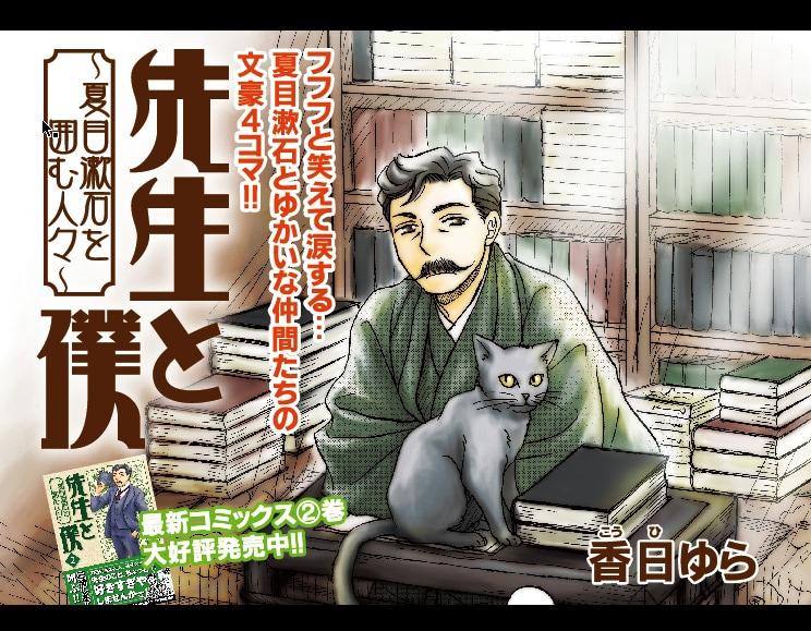 香日ゆら「先生と僕―夏目漱石を囲む人々―」より。