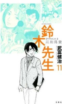 武富健治「鈴木先生」11巻