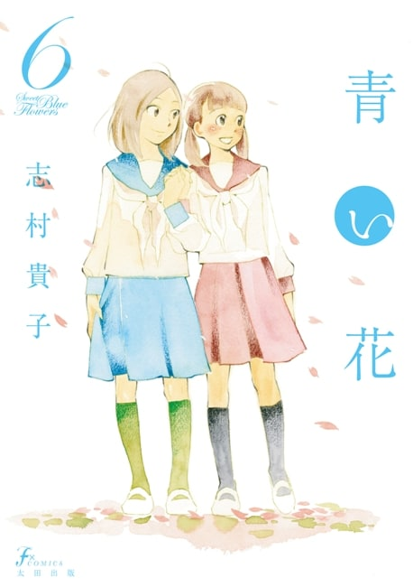 志村貴子「青い花」6巻
