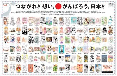本日5月11日付けの読売新聞に掲載された、白泉社のカラー広告。