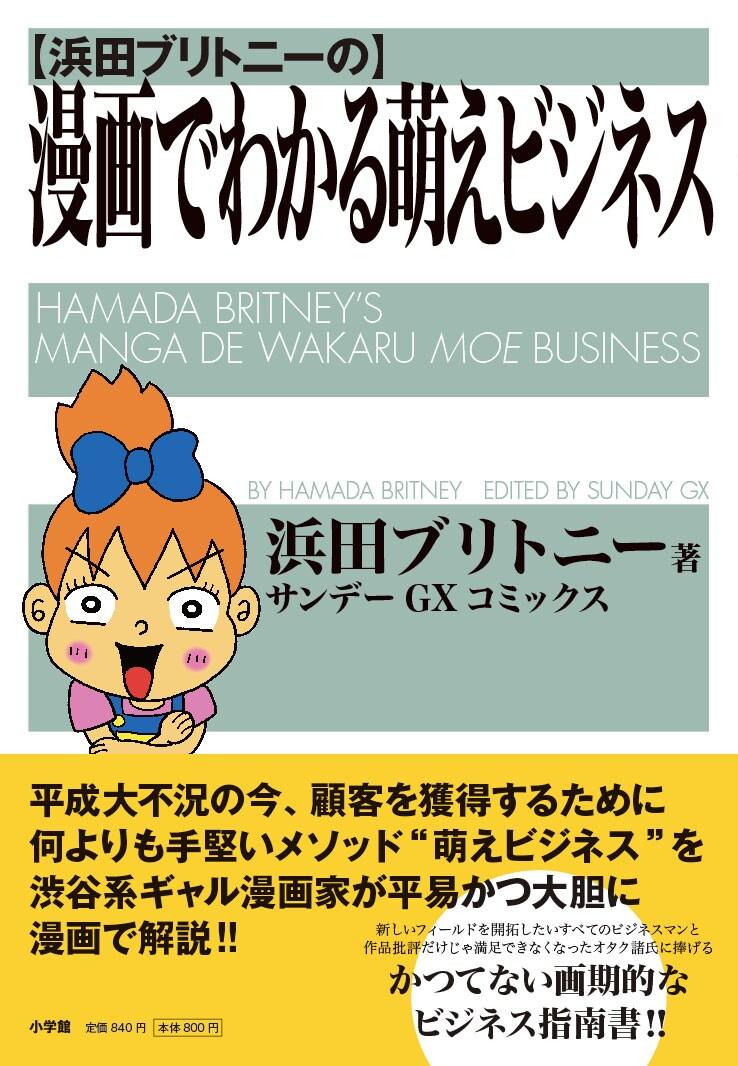 「浜田ブリトニーの漫画でわかる萌えビジネス」1巻
