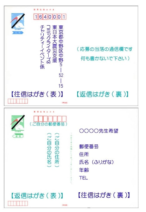 村枝のブログに掲載されている、往復はがきの記入方法。
