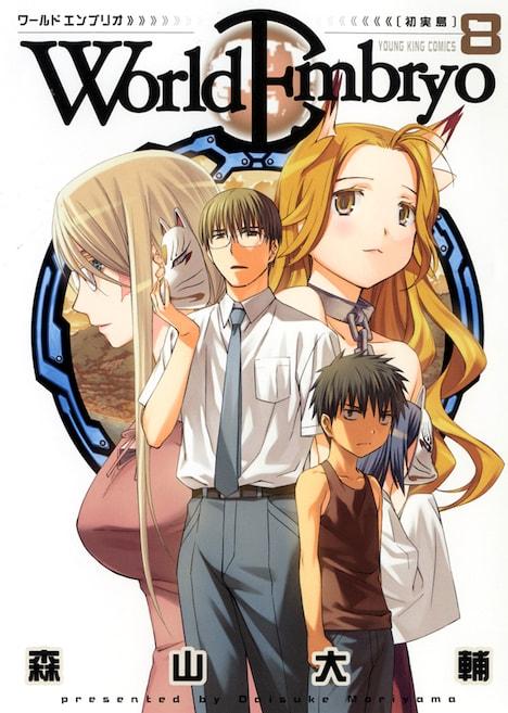 6月10日に発売される「ワールドエンブリオ」8巻。