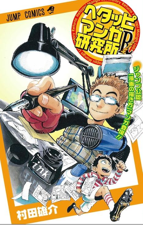 村田雄介「ヘタッピマンガ研究所R」