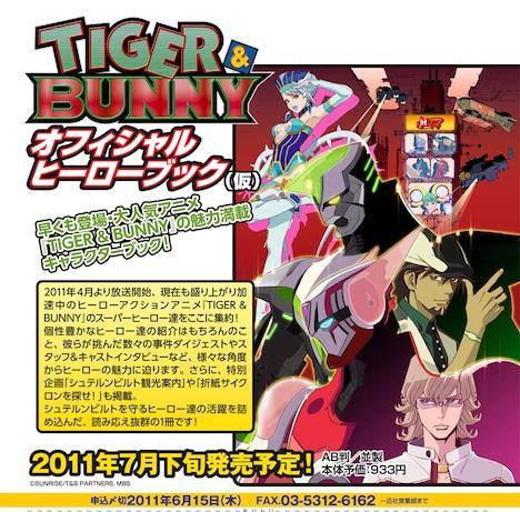 「TIGER&BUNNY オフィシャルヒーローブック(仮)」は目下予約受付中。