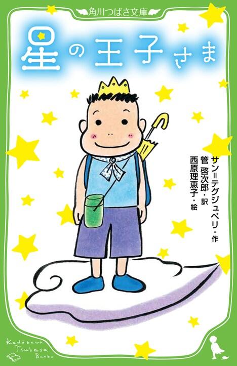 西原理恵子イラスト・管啓次郎訳「星の王子さま」。