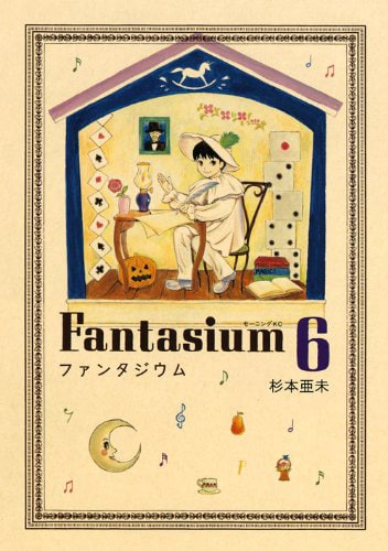 杉本亜未「ファンタジウム」6巻