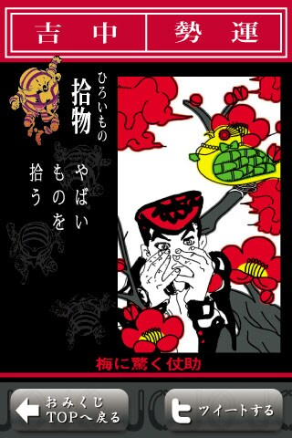 アプリ「ジョジョの奇妙な花闘」より。(C)荒木飛呂彦 & LUCKY LAND COMMUNICATIONS / 集英社 (C)BANDAI 2011 (C)NBGI 2011
