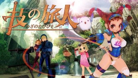 松江名俊による自主制作アニメ「技の旅人」キービジュアル。