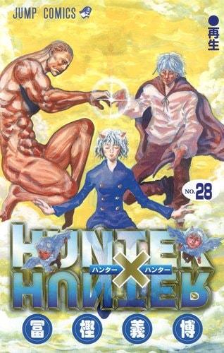 冨樫義博「HUNTER×HUNTER」28巻