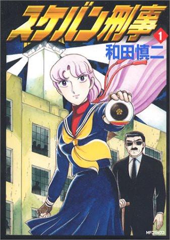 「スケバン刑事」1巻