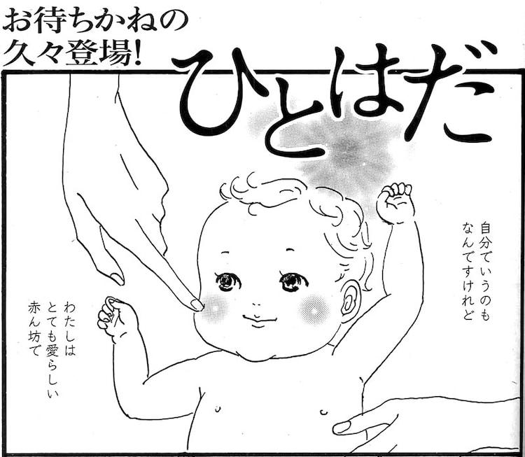 渡辺ペコ「ひとはだ」より。