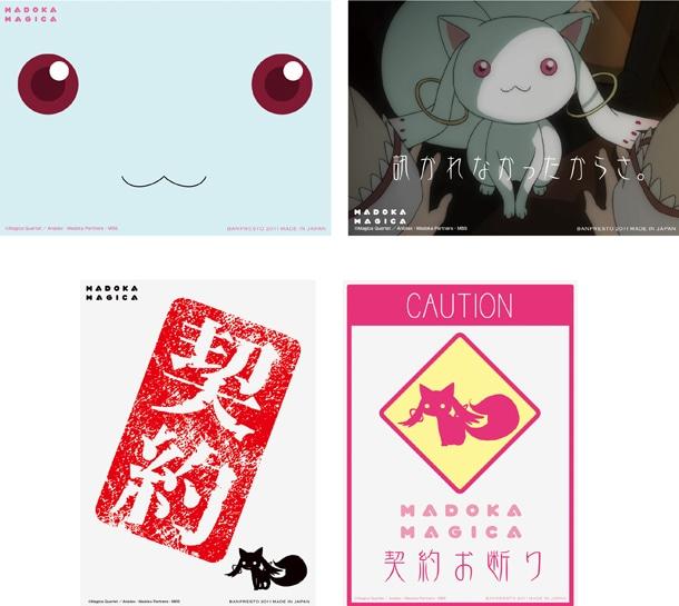 E賞「クリアファイル&ステッカー」のステッカー。(C)Magica Quartet/Aniplex・Madoka Partners・MBS