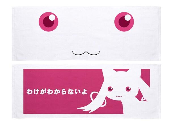 C賞「フェイスタオル」。(C)Magica Quartet/Aniplex・Madoka Partners・MBS