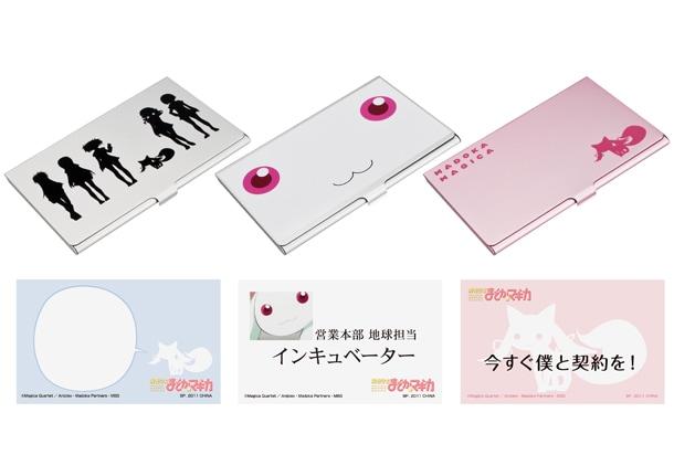 D賞「名刺ケース&カード」。(C)Magica Quartet/Aniplex・Madoka Partners・MBS