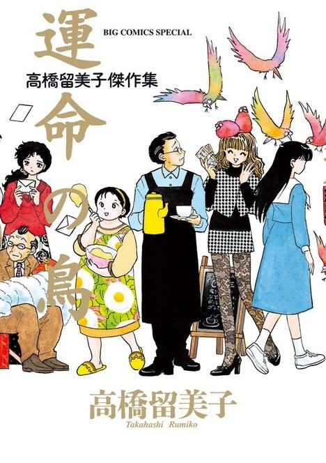 「高橋留美子劇場」の第4集にあたる「高橋留美子傑作集 運命の鳥」。