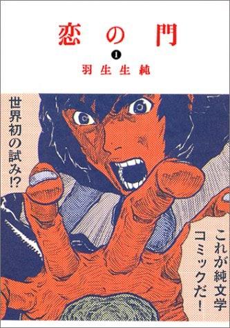 羽生生純「恋の門」1巻