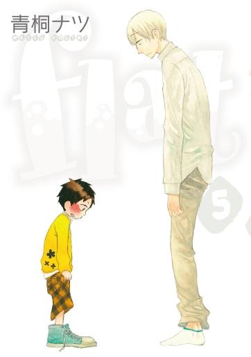 青桐ナツ「flat」5巻