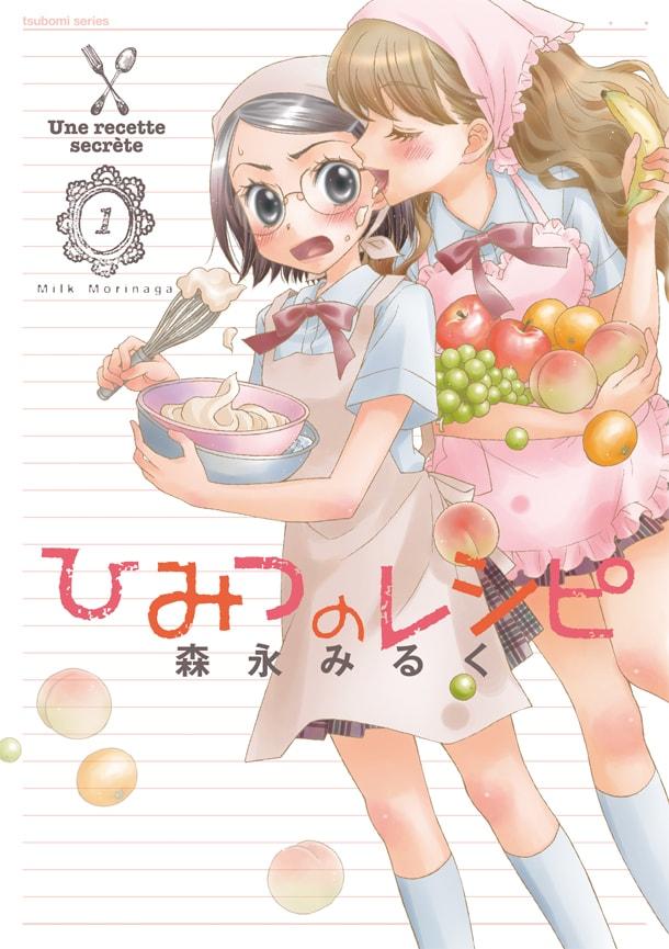 森永みるく「ひみつのレシピ」1巻