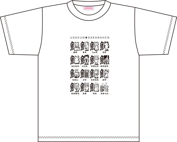 うさくん「USAKUN+SAKANAHEN」Tシャツ