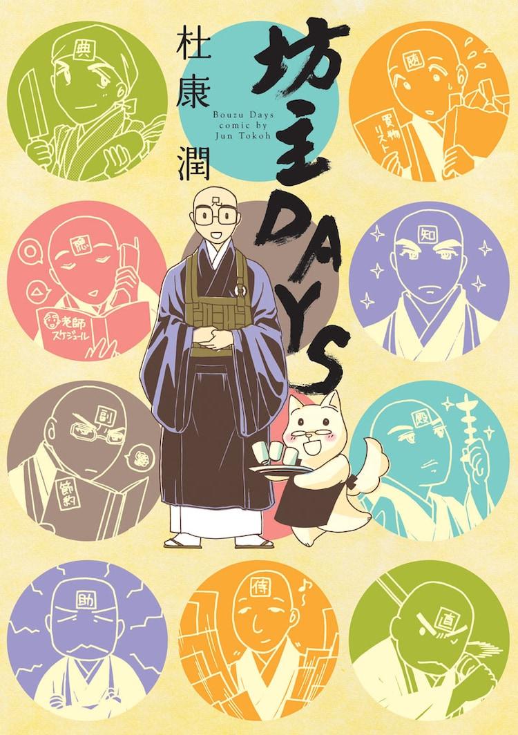 杜康潤「坊主DAYS」 (C)杜康潤/新書館