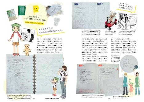 あずまきよひこの手帳紹介ページ。