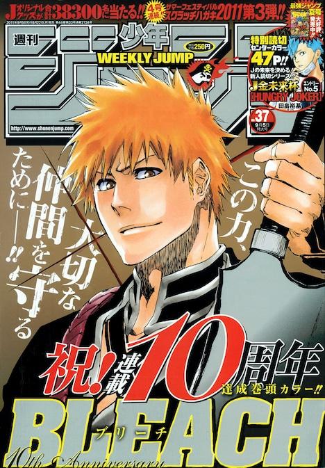 本日発売された週刊少年ジャンプ37号。