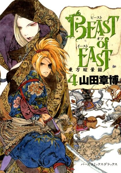 山田章博「BEAST of EAST」4巻