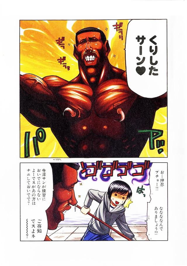 カラーページも再現された。(C)Hiroshi Tamaru
