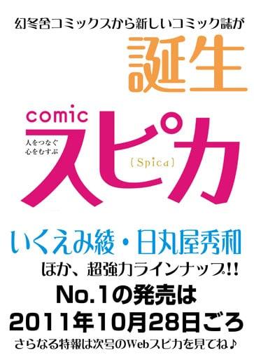 comicスピカ告知ページ