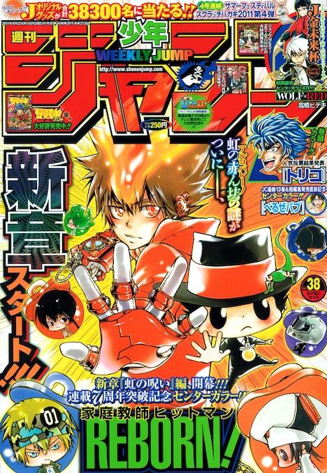 週刊少年ジャンプ38号
