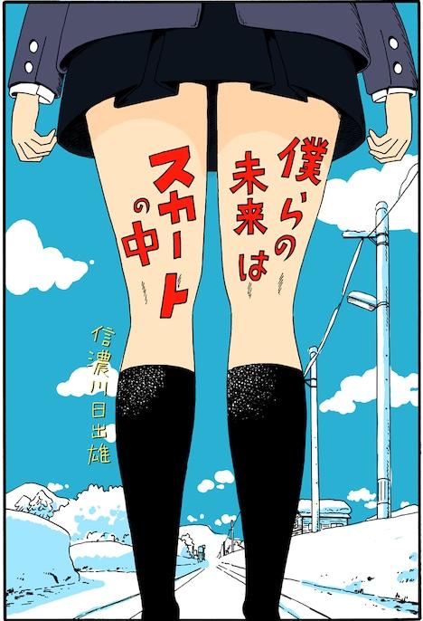 信濃川日出雄「僕らの未来はスカートの中」(C)信濃川日出雄/「僕らの漫画」製作委員会