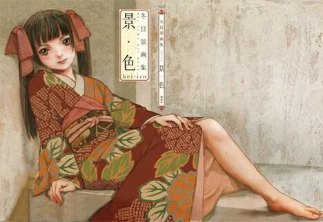 「冬目景画集 景・色 kei-iro」カバーイラスト